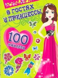 В гостях у принцессы. 100 наклеек Оковитая Е.В.