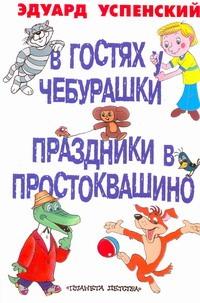 В гостях у Чебурашки. Праздник в Простоквашино Успенский Э.Н.
