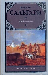 Сальгари Эмилио - В дебрях Атласа обложка книги