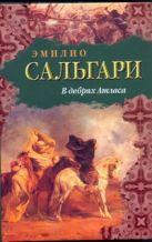 Сальгари Эмилио - В дебрях Атласа' обложка книги