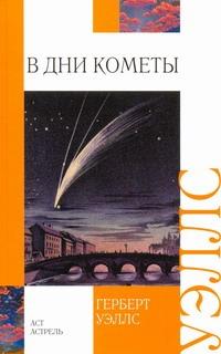 Уэллс Г. - В дни кометы обложка книги