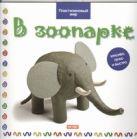 Кьюксарт Бернадетт - В зоопарке' обложка книги