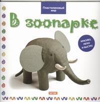 Кьюксарт Бернадетт - В зоопарке обложка книги