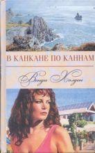 Холден Венди - В канкане по Каннам' обложка книги