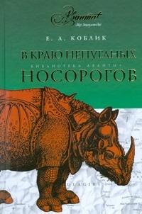В краю непуганых носорогов Коблик Е.А.