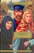 Мельников (Печерский) П.И. - В лесах.[В 2 т.]. Т. 1, ч. 1-2' обложка книги
