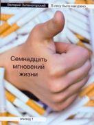 Зеленогорский В. - В лесу было накурено…' обложка книги