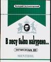 Зеленогорский В. - В лесу было накурено… Эпизод III' обложка книги
