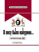 Зеленогорский В. - В лесу было накурено… Эпизод IV' обложка книги
