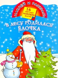 В лесу родилась елочка Жуковская Е.Р.