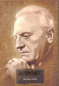 В мире гость Лагерквист Пер