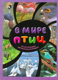 В мире птиц.Самая красивая детская энциклопедия.1500 самых удивительных птиц