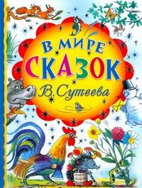 В мире сказок В.Сутеева (синий корешок) Сутеев В.Г.