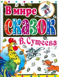 В мире сказок В. Сутеева (желтый корешок) Сутеев В.Г.
