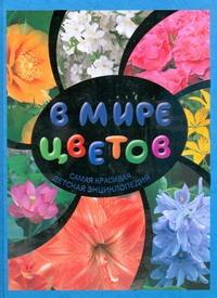 В мире цветов.Самая красивая детская энциклопедия