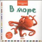 Кьюксарт Бернадетт - В море' обложка книги