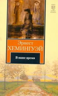 Эрнест Хемингуэй - В наше время обложка книги