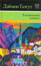 Гэлгут Дэймон - В незнакомой комнате' обложка книги