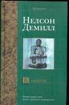 Демилл Н. - В никуда' обложка книги