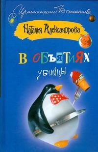 В объятиях убийцы Александрова Наталья