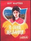 Мартин К. - В огне желания' обложка книги