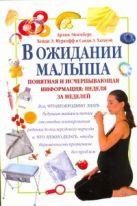 Эйзенберг А. - В ожидании малыша' обложка книги