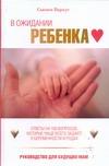 Вархус С. - В ожидании ребенка' обложка книги