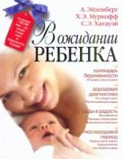 Эйзенберг А. - В ожидании ребенка' обложка книги