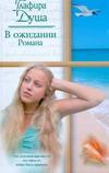 Душа Г. - В ожидании Романа' обложка книги