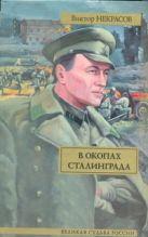 Некрасов В. П. - В окопах Сталинграда' обложка книги