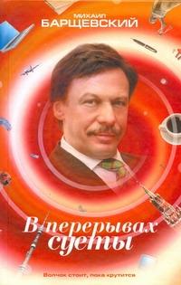 В перерывах суеты Барщевский М.Ю.