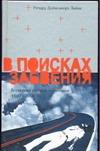 Дейвенпорт-Хайнс Р. - В поисках  забвения. Всемирная история наркотиков, 1500-2000' обложка книги