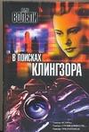 Вольпи Х. - В поисках Клингзора' обложка книги