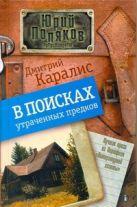 Каралис Д.Н. - В поисках утраченных предков' обложка книги