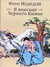 Медведева И. - В поисках Черного Камня' обложка книги