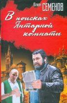 Семенов Ю.С. - В поисках Янтарной комнаты' обложка книги