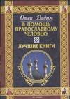 Вадим, отец - В помощь православному человеку. Лучшие книги' обложка книги