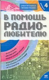 В помощь радиолюбителю. Вып. 4 Никитин В.А.