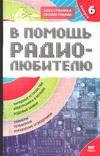 Никитин В.А. - В помощь радиолюбителю. Вып. 5' обложка книги