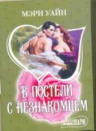 Уайн Мэри - В постели с незнакомцем' обложка книги