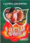 Джеффрис С. - В постели с принцем' обложка книги