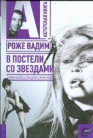 Вадим Роже - В постели со звездами' обложка книги