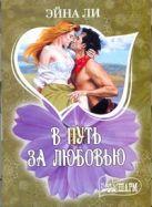 Ли Э. - В путь за любовью' обложка книги