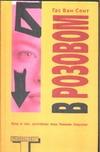 Ван Сент Г. - В розовом' обложка книги