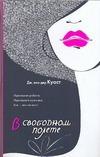 Куаст Дж. ван де - В свободном полете' обложка книги