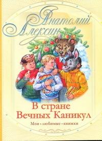 В стране вечных каникул Алексин А.Г.