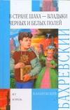 Бахревский В.А. - В стране шаxа - владыки Черныx и Белыx полей обложка книги