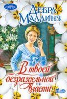 Маллинз Д. - В твоей безраздельной власти' обложка книги