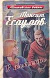 Есаулов Максим - В темноте' обложка книги