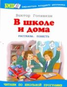 Голявкин В.В. - В школе и дома' обложка книги